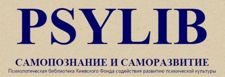 http://burido.ru/images/dosug/EB-Obzor2/PSYLIB.jpg